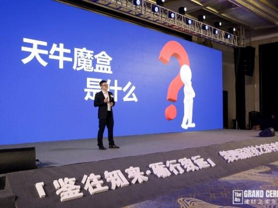 2019建材之家年会(会议现场)
