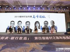 2019建材之家年会(高峰论坛)