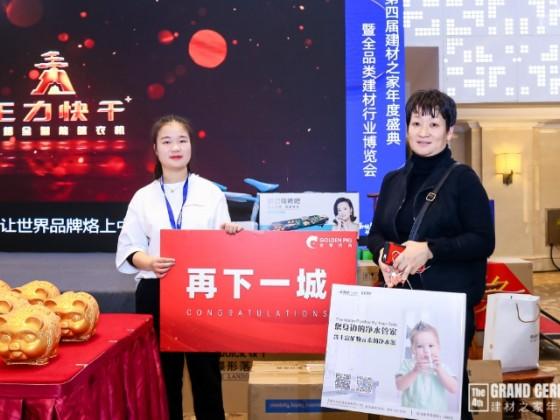 2019建材之家年会(博览会)