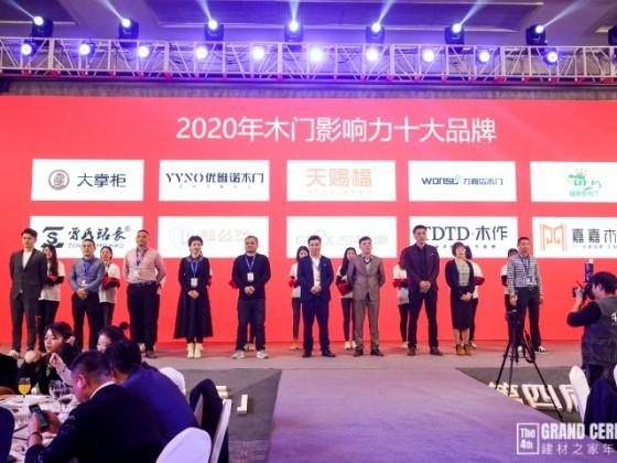 2019建材之家年会(颁奖盛典)