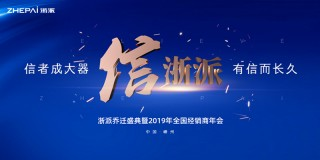 浙派2019年全国经销商年会