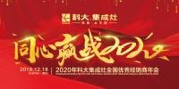 """""""同心赢战2020""""2020科大集成灶全国优秀经销商年会"""