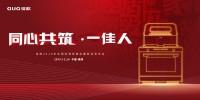 """""""同心共筑·一佳人"""",佳歌集成灶2019全国经销商峰会暨新品发布会"""