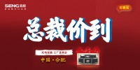 """躁动安徽,工厂直购会,森歌""""总裁价到""""安徽站开启"""