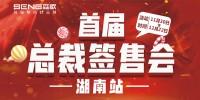 12.22 森歌总裁签售会湖南站,钜惠开启