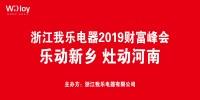 """""""乐动新乡 灶动河南""""浙江我乐电器2019财富峰会"""