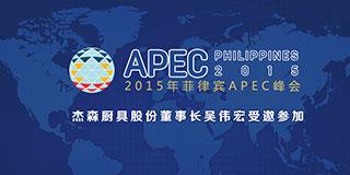 杰森厨具股份董事长吴伟宏受邀参加APEC会议