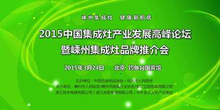 2015中国集成灶产业发展高峰论坛暨嵊州集成灶品牌推介会