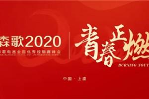 森歌集成灶2020优秀经销商峰会震撼来袭!带你嗨翻全场
