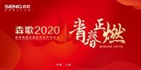 """""""青春正燃""""2020森歌电器全国优秀经销商峰会"""