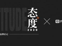 《态度2020》之普森集成灶