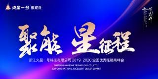 """""""聚能星征程""""火星一号2019-2020全国优秀经销商峰会"""