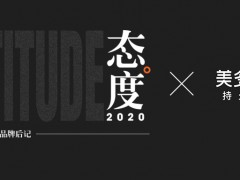 《态度2020》之美多集成灶