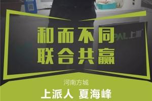 上派集成灶河南方城优秀经销商夏海峰:开创厨房美好时代