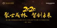 聚士成林 智创未来,雅士林2019核心客户会议暨2020新品发布会