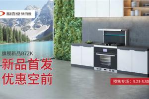 总交易破2000万!厨壹堂B7ZK蒸烤一体集成灶新品首发:战绩斐然!