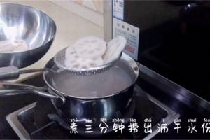 金帝集成灶酸甜爽口凉拌藕片,好吃到停不下来!