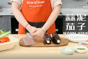 用厨壹堂B7ZK教你做一道蒜泥茄子,健康营养,比炒着都好吃