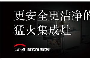 精工品质!科太郎7S蒸烤集成灶:匠心锻造而成的好产品