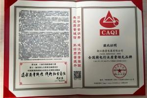 """德普凯信集成灶再获""""全国厨电行业质量领先品牌"""",负重致远!"""