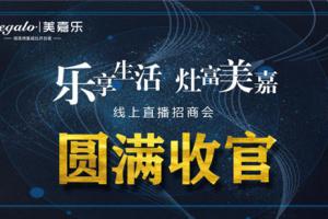 """""""半小时被抢41城""""美嘉乐集成灶6.30线上招商会圆满成功!"""