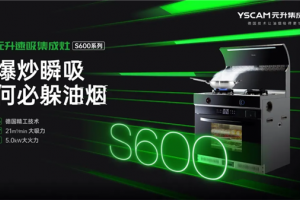 德系精工锻造!元升S600速吸集成灶:极致工艺,极致出色