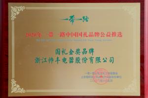 帅丰集成灶以品牌彰显实力,荣获一带一路国礼金奖品牌