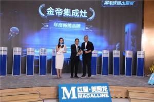 红星美凯龙发起超级电器品类节,金帝荣膺2020年度畅销品牌大奖