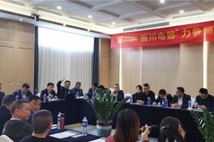 板川安全集成灶:共赢!南区会议结束!