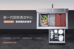 集成灶品牌哪个好?吃饭不洗碗,老板电器旗下金帝S900A3集成水槽洗碗机