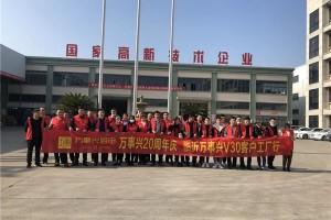 【万事兴集成灶20周年庆倒计时】山东临沂核心经销商工厂行