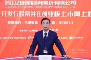 【快讯】集成灶行业第三家上市公司即将诞生,亿田智能今日开始申购!