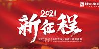 2021新征程!科大集成灶年度盛典