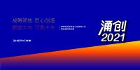 """""""涌创2021""""2020浙派厨电核心经销商大会暨品牌招商加盟"""
