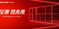 至善·致未来 帅丰电器品牌战略发布暨上市时光盛典