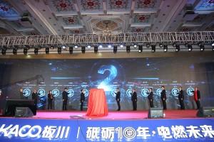 十年辉煌,筑梦未来,板川10周年盛典暨经销商年会圆满成功!