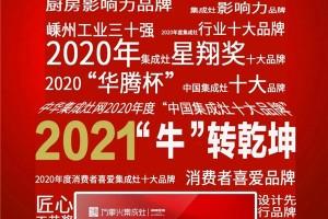 2020万事兴集成灶荣誉回顾:坚守初心 逐梦前行