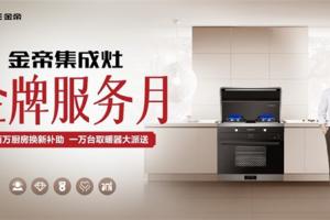 金帝集成灶再启金牌服务月活动,打造厨电行业服务标杆