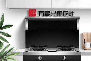 万事兴左烤右蒸集成灶,帮你解锁厨房新年'兴事力'