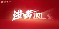进击2021 金帝智能厨电 全国优秀经销商峰会