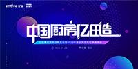 """""""中国厨房亿田造"""" 亿田集成厨房战略发布暨2020年度优秀经销商大会"""