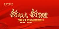 新起点 新荣耀 2021森歌电器全国优秀经销商峰会