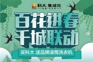 【百花进春 千城联动 震撼登场】买科大集成灶,送品牌滚筒洗衣机!