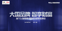 大国品牌 智享财富暨TCL智能集成厨房深度体验峰会