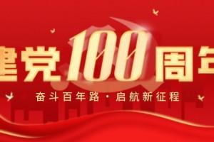 建党一百周年,建材行业祝福祖国繁荣昌盛国泰民安