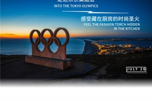 浙派走进东京奥运会丨感受藏在厨房的时尚圣火
