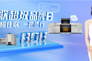 精准发力品牌营销,佳歌集成灶808超级品牌日强势出圈!