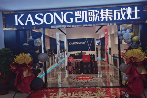 热烈祝贺凯歌集成灶山东济宁店隆重开业