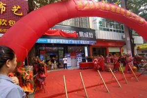 热烈祝贺培恩广西宾阳店盛装开业