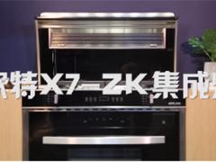 欧特X7-ZK产品测评